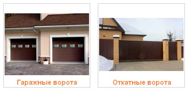 vorota009